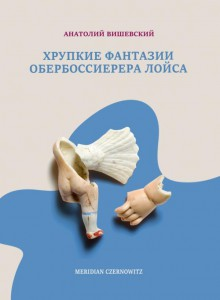 Книга Хрупкие фантазии обербоссиерера Лойса