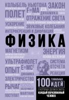 Книга Физика