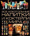 Книга Все алкогольные напитки и коктейли мира