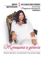 Книга Женщина и деньги