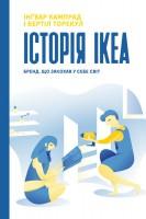 Книга Історія IKEA. Бренд, що закохав у себе світ