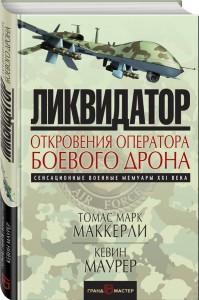 Книга Ликвидатор. Откровения оператора боевого дрона