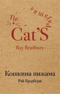 Книга Кошкина пижама