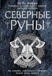 Книга Северные руны. Как понимать, использовать и толковать древний оракул викингов