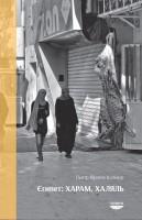 Книга Єгипет: харам, халяль
