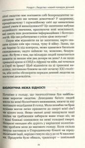 фото страниц Homo Deus: за лаштунками майбутнього #4