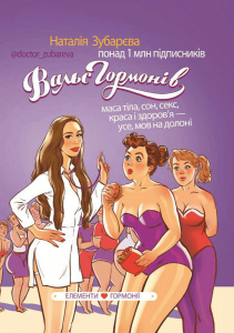 Книга Вальс гормонів. Вага, сон, секс, краса і здоров'я як по нотах