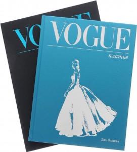 Книга VOGUE. Платье