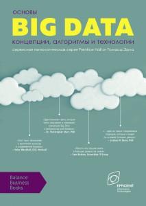Книга Основы Big Data. Концепции, алгоритмы и технологии