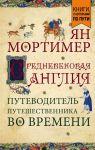 Книга Средневековая Англия. Путеводитель путешественника во времени