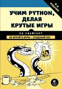 Книга Учим Python, делая крутые игры