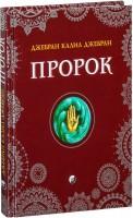 Книга Пророк