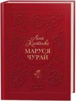 Книга Маруся Чурай