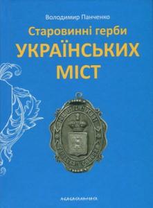 Книга Старовинні герби українських міст