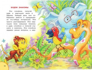 фото страниц 38 попугаев. Сказки для маленьких детей #3