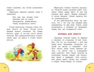 фото страниц 38 попугаев. Сказки для маленьких детей #4