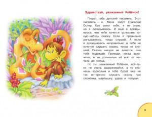 фото страниц 38 попугаев. Сказки для маленьких детей #2