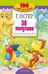 Книга 38 попугаев. Сказки для маленьких детей