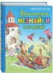 Книга Приключения Незнайки и его друзей
