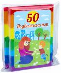 фото страниц Набор карточек '50 Подвижных игр' #2