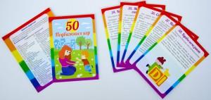фото страниц Набор карточек '50 Подвижных игр' #6