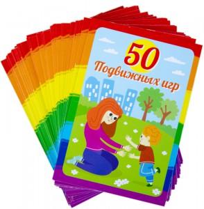 Книга Набор карточек '50 Подвижных игр'