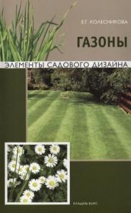 Книга Газоны. Элементы садового дизайна