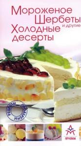 Книга Мороженое, щербеты и другие холодные десерты