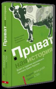 Книга Приватная история. Взлёт и падение ПриватБанка