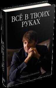 Книга Все в твоих руках