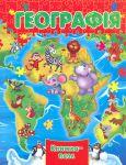 Книга Географія
