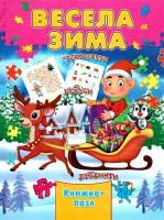 Книга Весела зима