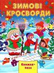 Книга Зимові кросворди