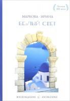 Книга Белый свет