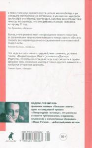 фото страниц Маша Регина #6
