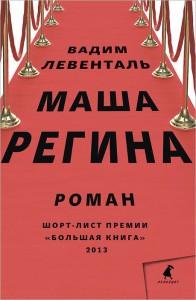Книга Маша Регина