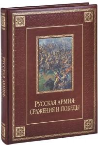 Книга Русская армия. Сражения и победы (подарочное издание)