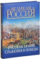 Книга Русская армия. Сражения и победы