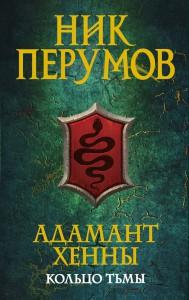 Адамант Хенны - Перумов Ник | Купить книгу с доставкой | My-shop.ru