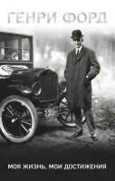 Книга Генри Форд. Моя жизнь, мои достижения