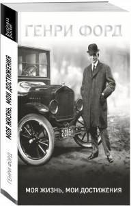 фото страниц Генри Форд. Моя жизнь, мои достижения #2
