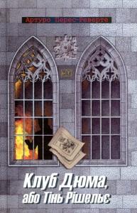 Книга Клуб Дюма, або Тінь Рішельє