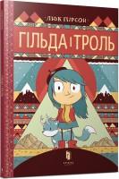 Книга Гільда і троль