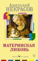 Книга Материнская любовь