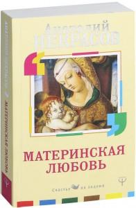 фото страниц Материнская любовь #2