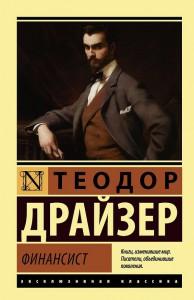 Книга Финансист