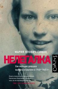 Книга Нелегалка. Как молодая девушка выжила в Берлине в 1940–1945 гг.