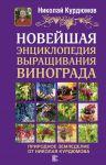 Книга Новейшая энциклопедия выращивания винограда