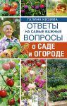 Книга Ответы на самые важные вопросы о саде и огороде