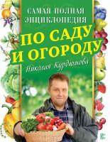 Книга Самая полная энциклопедия по саду и огороду Николая Курдюмова